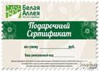 Интернет сертификаты подарков